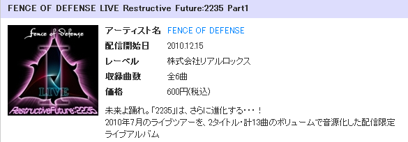 FENCE OF DEFENSE LIVE Restructive Future:2235 Part1